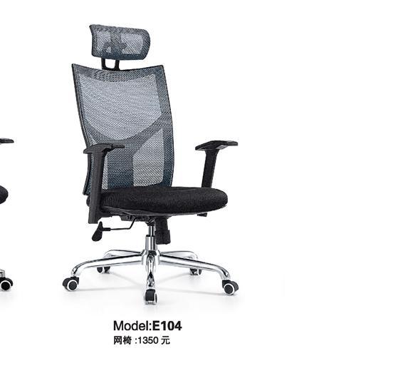 Ghế văn phòng E104