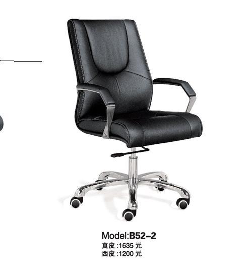 Ghế văn phòng B52-2/2090k