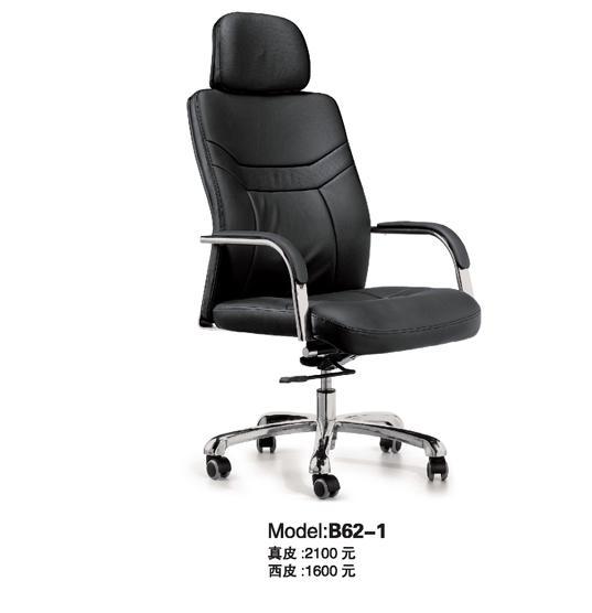 Ghế văn phòng B62-1/2788