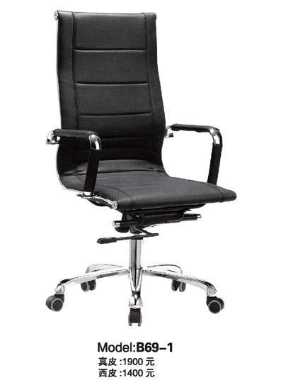 Ghế văn phòng B69-1/2439k