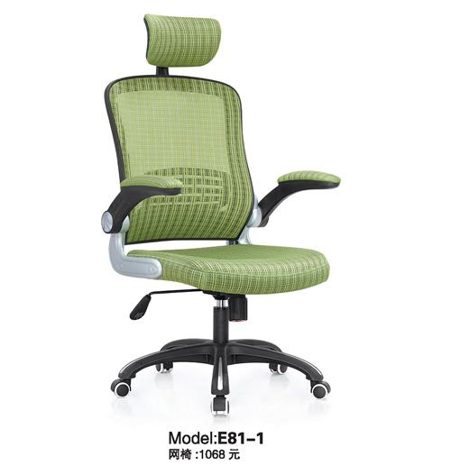Ghế nhân viên E81-1