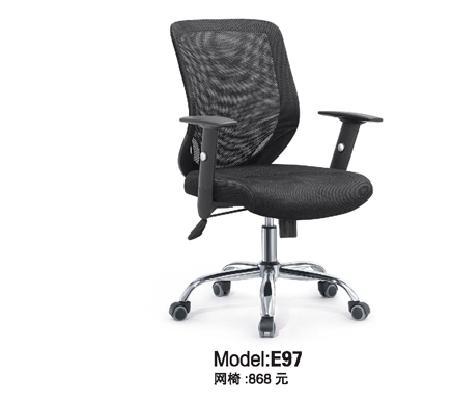 Ghế nhân viên E97